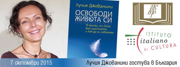 Лучия Джованини гостува в България