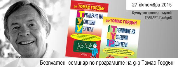 Безплатен  семинар по програмите  Трениране на успешни родители (ТУР)  и Трениране на успешни учители (ТУУ) на д-р Томас Гордън
