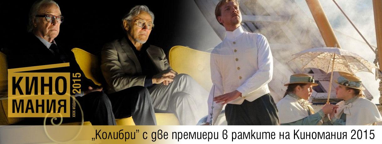 """""""Колибри"""" с две премиери в рамките на Киномания 2015"""