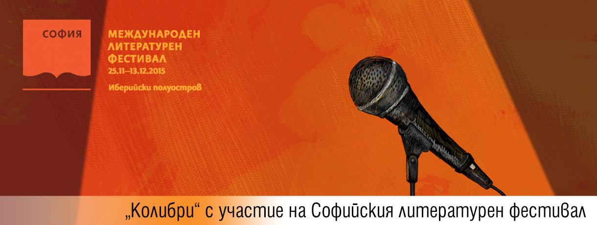 """""""Колибри"""" с участие на Софийския литературен фестивал"""