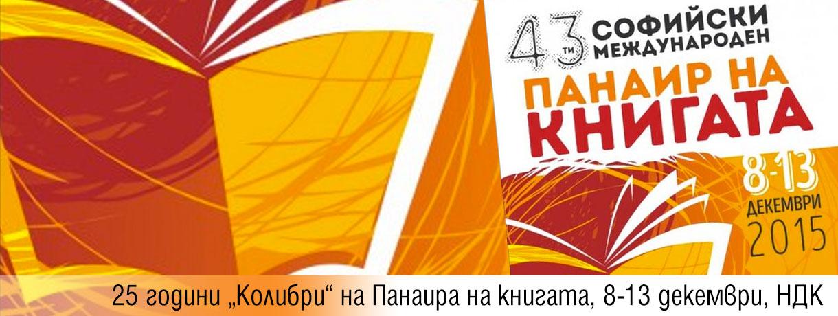 """25 години """"Колибри"""" на Панаира на книгата, 8-13 декември, НДК"""