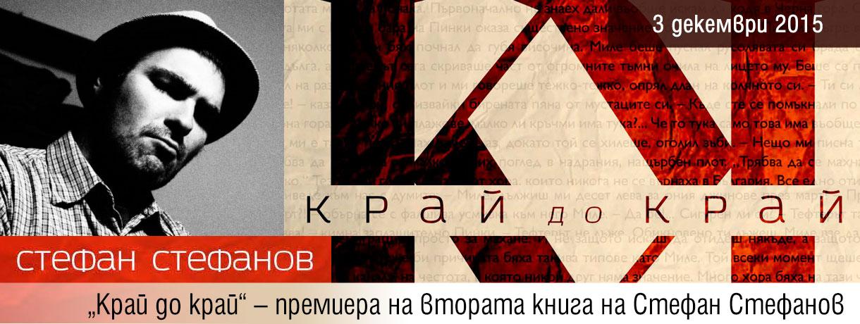 """""""Край до край"""" – премиера на втората книга на Стефан Стефанов"""