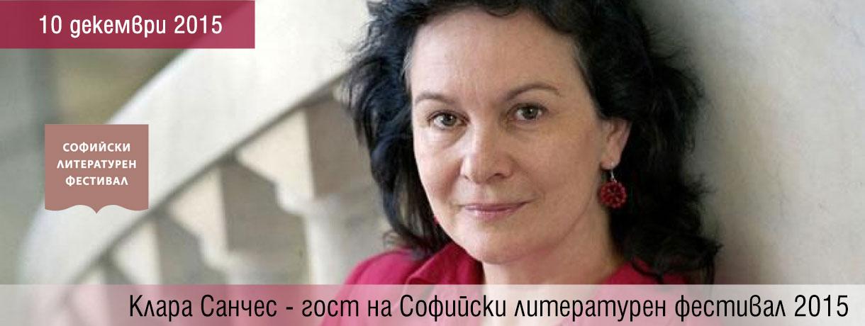 Клара Санчес - гост на Софийски литературен фестивал 2015