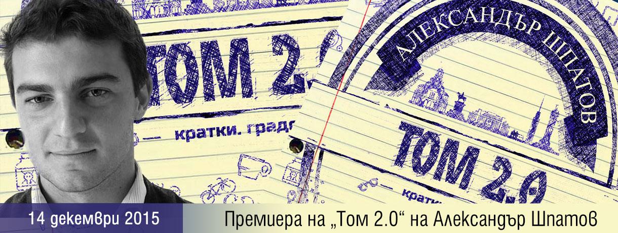 """Премиера на """"Том 2.0"""" на Александър Шпатов"""