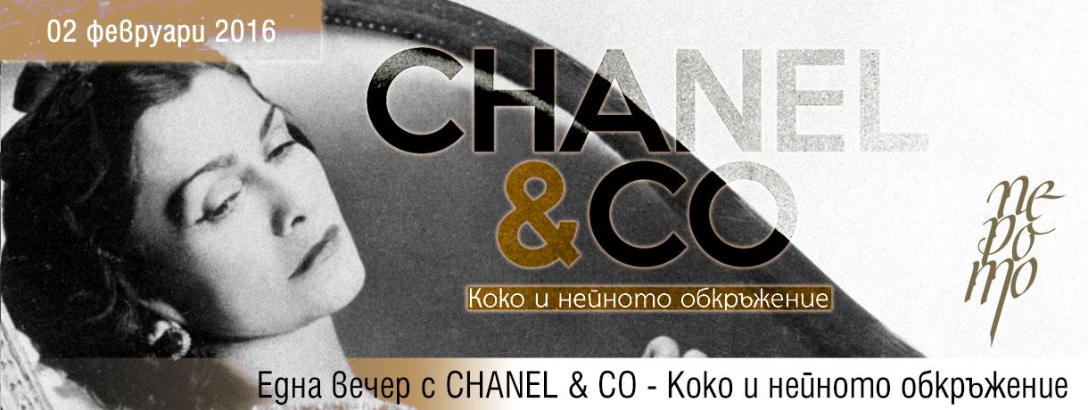 Една вечер с CHANEL & CO - Коко и нейното обкръжение