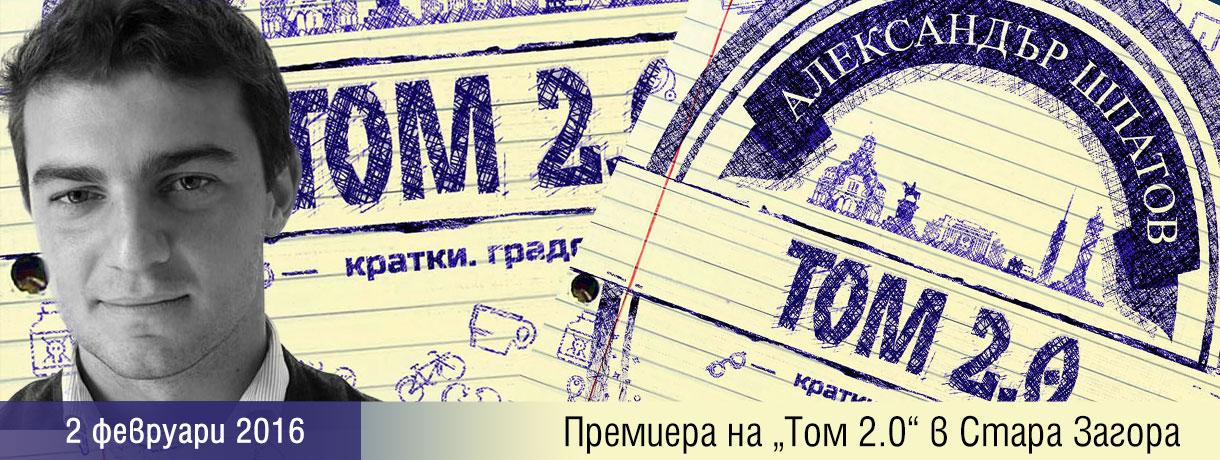 """Премиера на """"Том 2.0"""" в Стара Загора"""