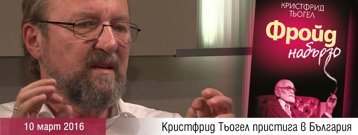 Кристфрид Тьогел пристига в България