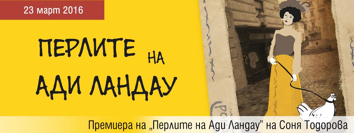 """Премиера на """"Перлите на Ади Ландау"""", майсторски дебют на Соня Тодорова"""