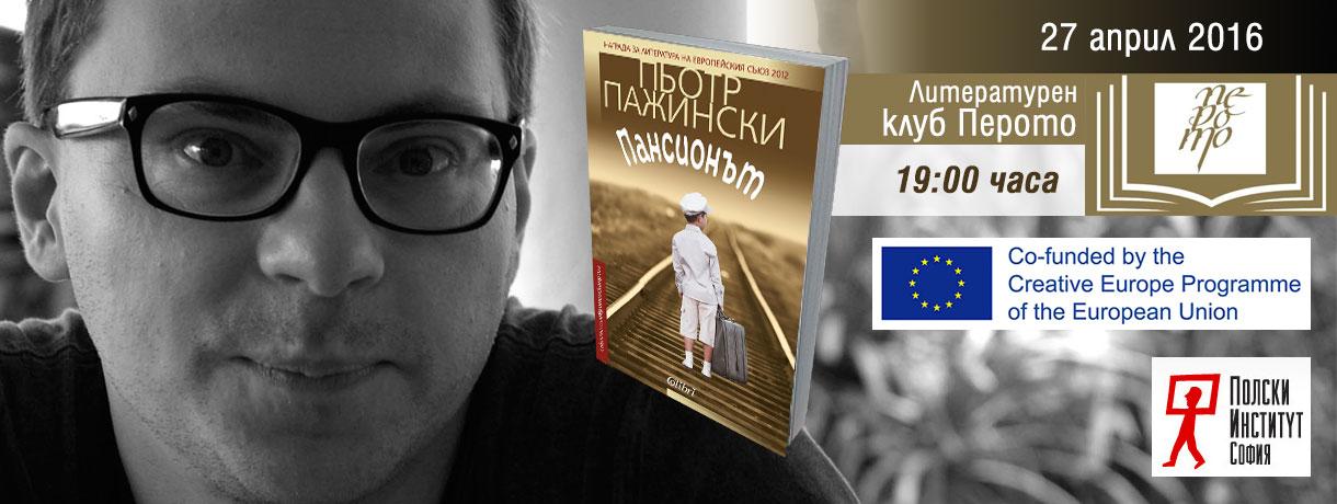 """Пьотр Пажински пристига за представянето на """"Пансионът"""""""