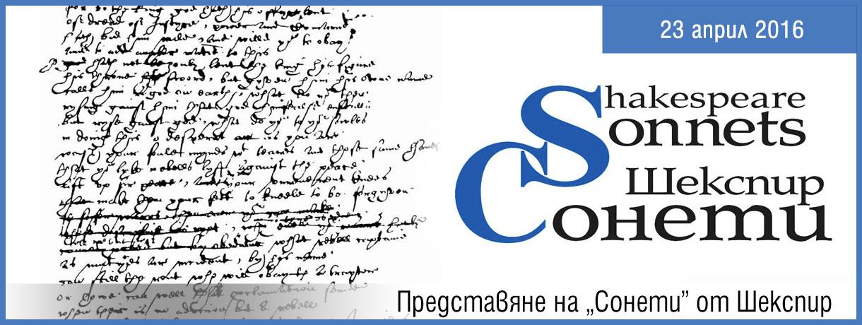 """Представяме """"Сонети"""" от Шекспир на 23 април, Международния ден на книгата!"""
