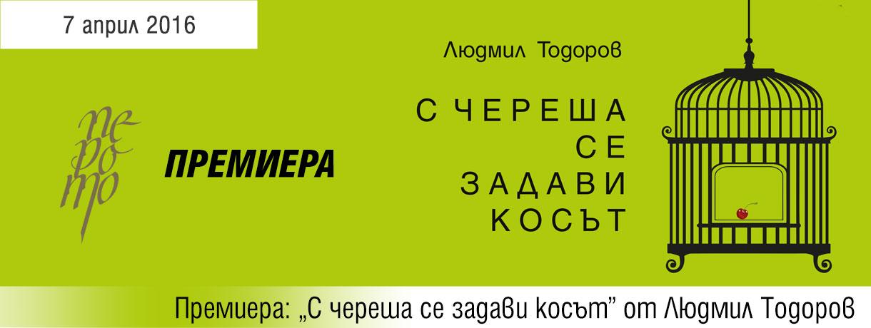 """Премиера: """"С череша се задави косът"""" от Людмил Тодоров"""
