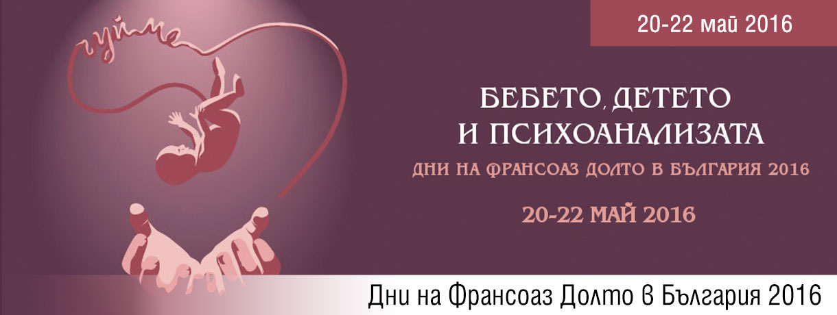 Дни на Франсоаз Долто в България 2016