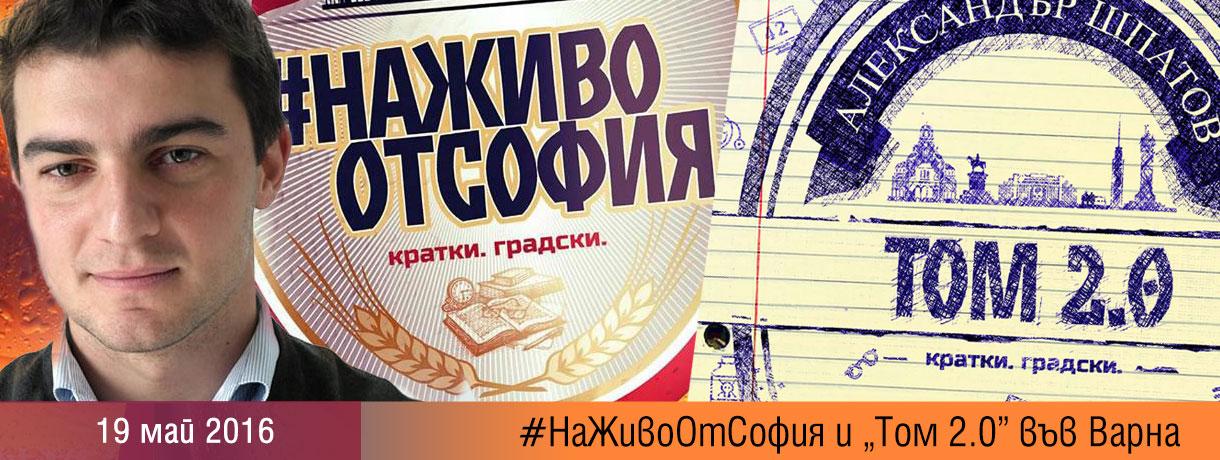 """Александър Шпатов представя #НаЖивоОтСофия и """"Том 2.0"""" във Варна"""
