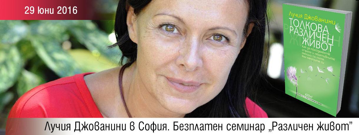 """Лучия Джованини в София. Безплатен семинар """"Различен живот"""""""