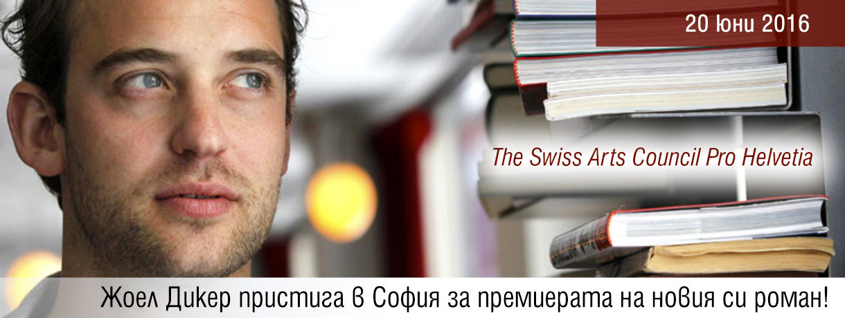 Жоел Дикер пристига в София за премиерата на новия си роман!