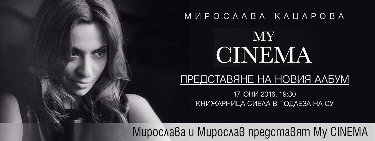Мирослава и Мирослав представят My CINEMA