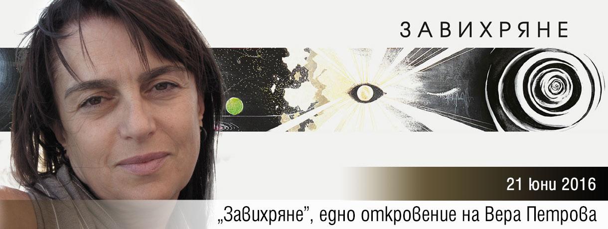 """""""Завихряне"""", едно откровение на Вера Петрова"""