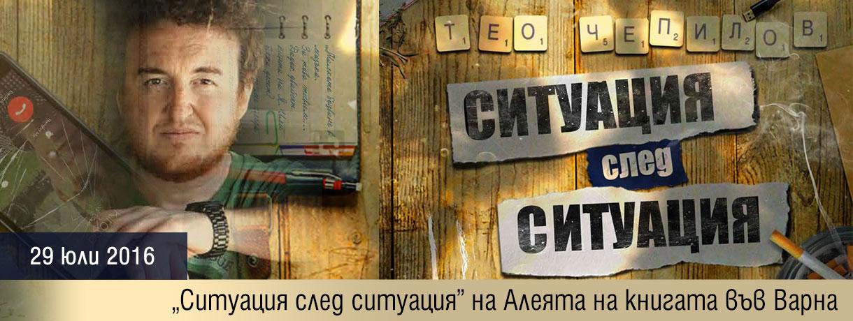 """""""Ситуация след ситуация"""" на Алеята на книгата във Варна"""