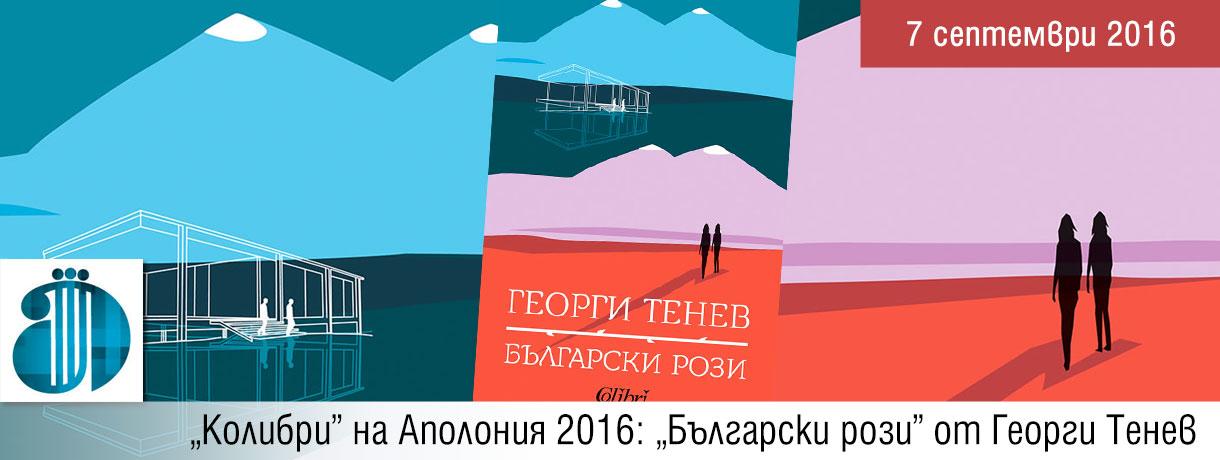 """""""Колибри"""" на Аполония 2016: """"Български рози"""" от Георги Тенев"""