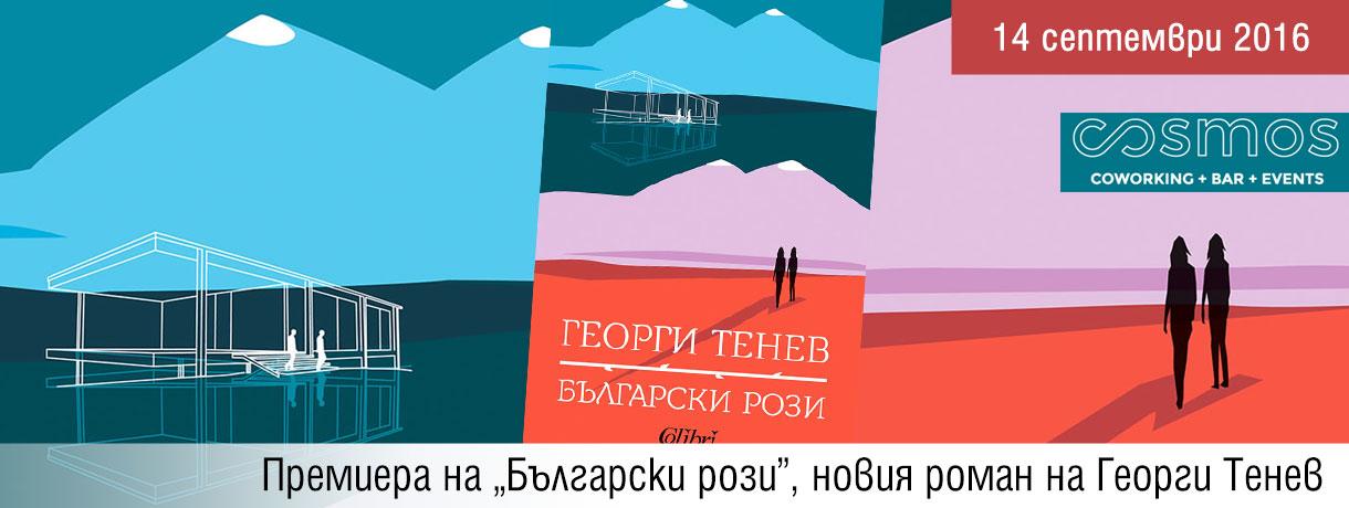 """Премиера на """"Български рози"""", новия роман на Георги Тенев"""