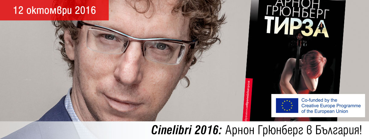 Cinelibri 2016: Арнон Грюнберг в България!