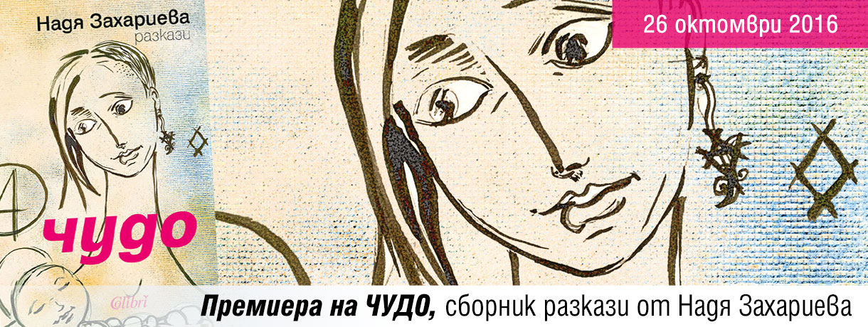 Премиера на ЧУДО, сборник разкази от Надя Захариева