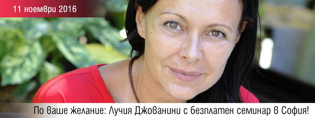 По ваше желание: Лучия Джованини с безплатен семинар в София!