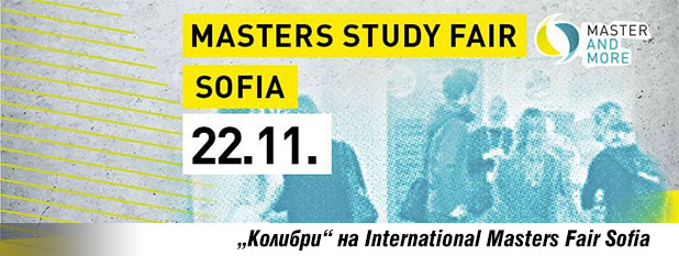 """Колибри"" на International Masters Fair Sofia"