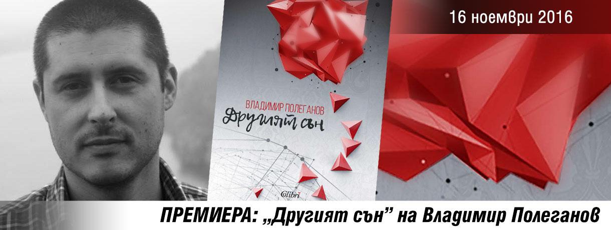 """ПРЕМИЕРА: """"Другият сън"""" на Владимир Полеганов"""