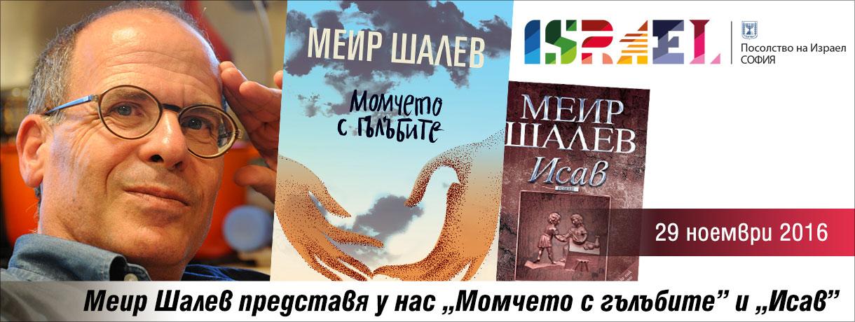 """Меир Шалев представя у нас """"Момчето с гълъбите"""" и """"Исав"""""""