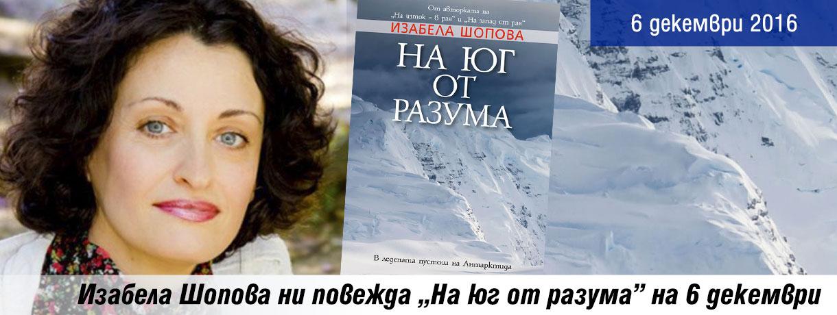"""""""На юг от разума"""" с Изабела Шопова!"""