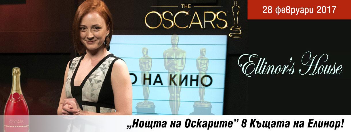 """""""Нощта на Оскарите"""" в Къщата на Елинор!"""
