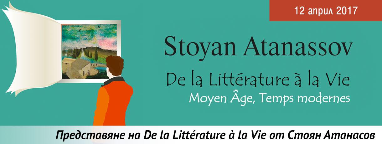 Представяне на De la Littérature à la Vie от Стоян Атанасов