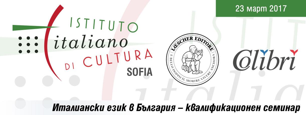 Италиански език в България – квалификационен семинар