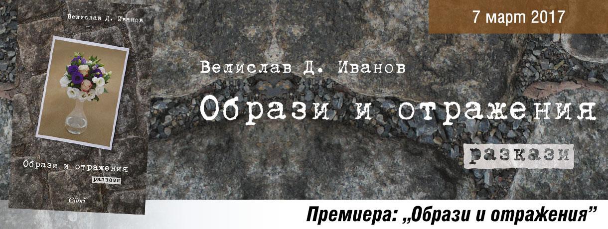"Премиера: ""Образи и отражения"", сборник разкази от Велислав Д. Иванов"