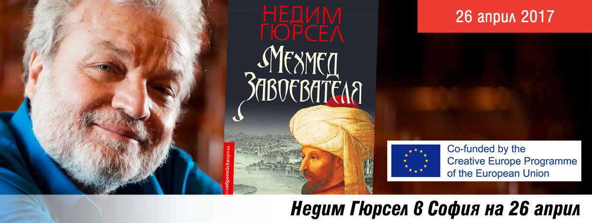 """Писателят Недим Гюрсел: """"Избягвайте национализма"""""""