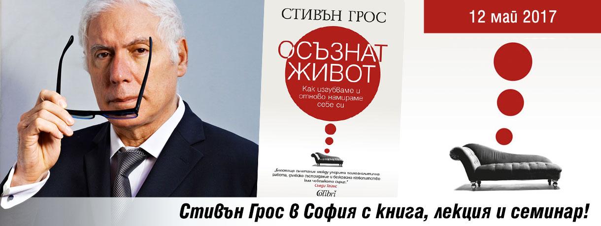 Стивън Грос в София с книга, лекция и семинар!