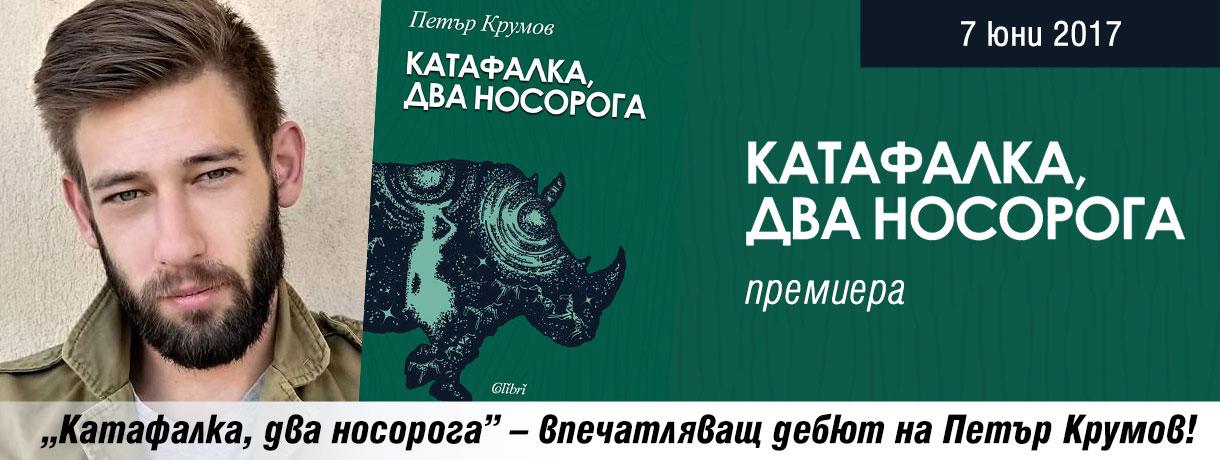 """""""Катафалка, два носорога"""" – впечатляващ дебют на Петър Крумов!"""