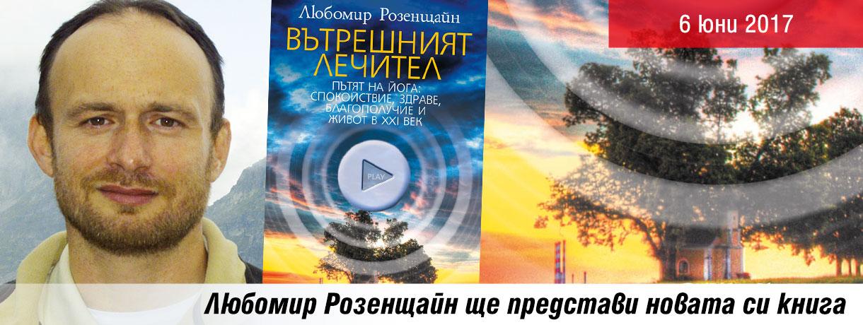 Любомир Розенщайн ще представи новата си книга ВЪТРЕШНИЯТ ЛЕЧИТЕЛ в София, Пловдив и Бургас!