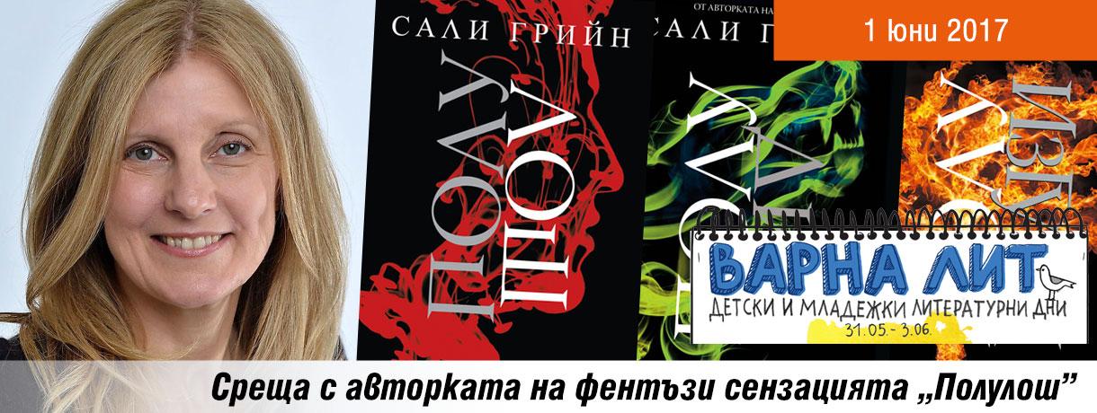 """Среща с автограф: авторката на """"Полулош"""" Сали Грийн във Варна!"""