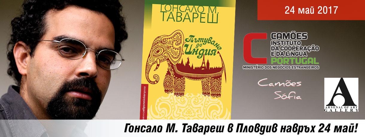 Гонсало М. Тавареш в Пловдив навръх 24 май!
