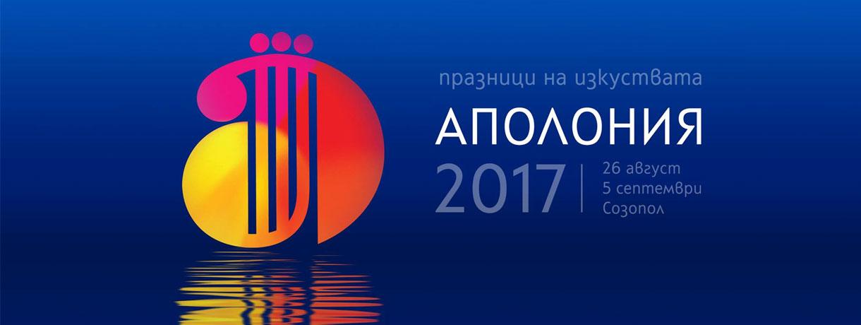 """""""Колибри"""" с три впечатляващи дебюта на Аполония 2017"""