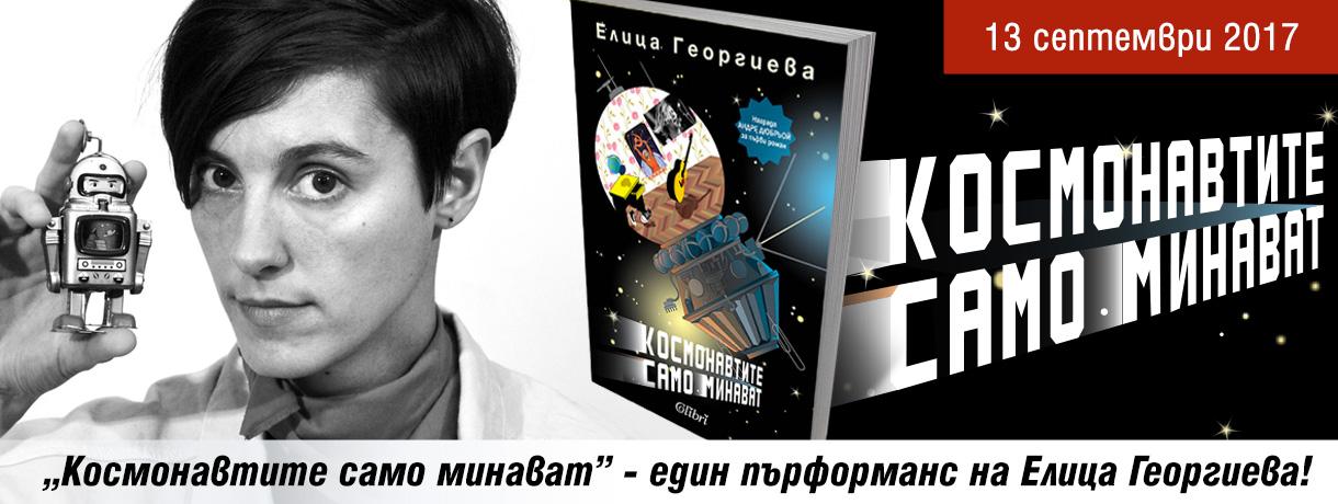 """""""Космонавтите само минават"""" – един пърформанс на Елица Георгиева!"""