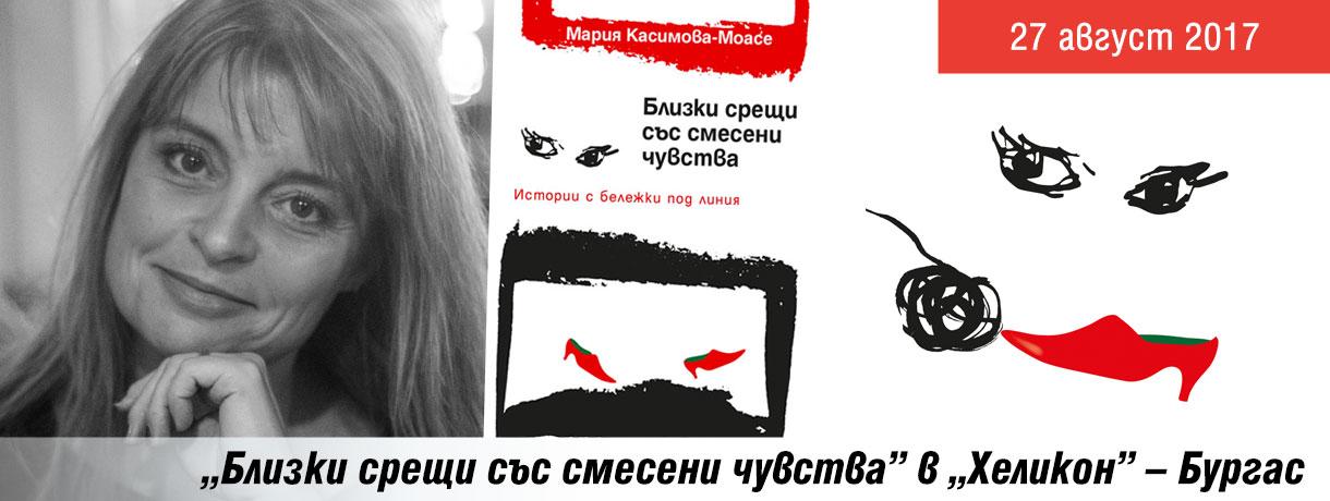 """""""Близки срещи със смесени чувства"""" в """"Хеликон"""" – Бургас"""