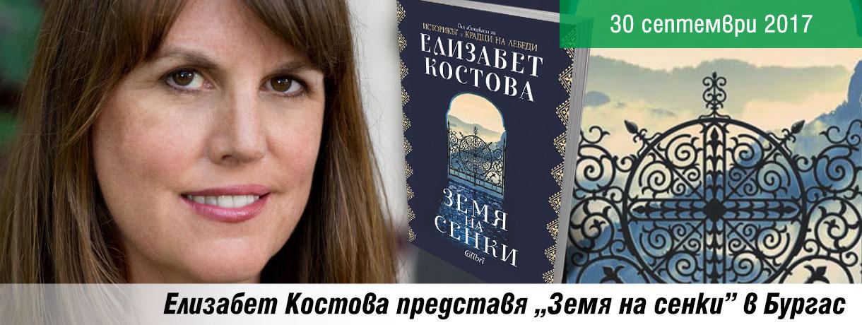 """Елизабет Костова представя """"Земя на сенки"""" в Бургас"""