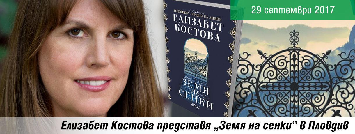 """Елизабет Костова представя """"Земя на сенки"""" в Пловдив"""