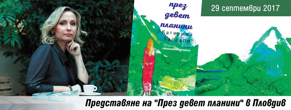 """Представяне на """"През девет планини"""" в Пловдив"""