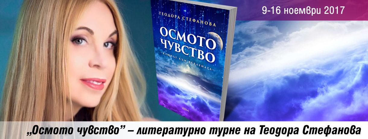 """""""Осмото чувство - ключът към Вселената"""" – литературно турне на Теодора Стефанова"""