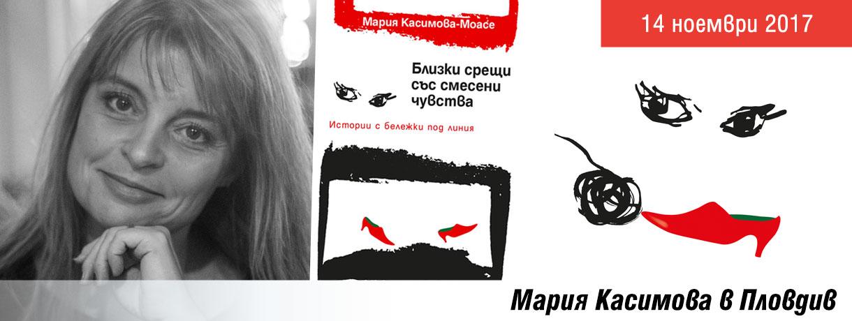 Мария Касимова в Пловдив