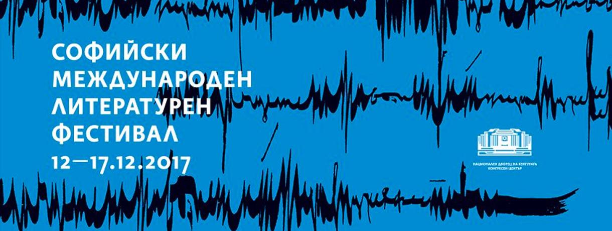 """""""Колибри"""" на Софийския международен литературен фестивал 2017"""